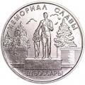 1 рубль 2019 Приднестровье, Мемориал славы г. Дубоссары
