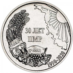 1 ruble 2020 Transnistria, 30 years of PMR