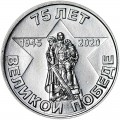 1 ruble 2020 Transnistria, 75 years of the Great Victory