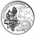 1 ruble 2020 Transnistria, Agriculture