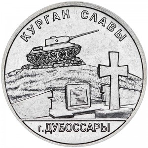 1 ruble 2020 Transnistria, Barrow of Glory, Dubossary