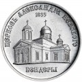 1 ruble 2020 Transnistria, Church of Alexander Nevsky. Bender