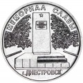 1 ruble 2020 Transnistria, Memorial of Glory, Dniester