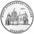 1 ruble 2020 Transnistria, Cathedral of the Ascension of Our Lord, Chitcani
