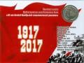 1 рубль 2017 Приднестровье, 100 лет Великой Октябрьской социалистической революции в блистере