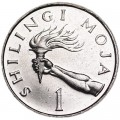 1 shilling 1990 Tanzania, the torch of freedom