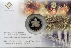 1 som 2020 Kyrgyzstan, 75 years of the Great Victory