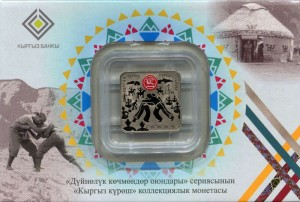 1 som 2020 Kyrgyzstan, World Nomad Games, Quresh