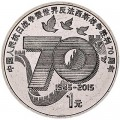 1 yuan 2015 China 70th anniversary of the Victory