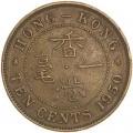 10 центов 1950 Гонконг
