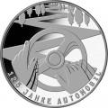 10 евро 2011 Германия 125 лет автомобилю, двор F