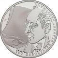10 евро 2012 Германия Герхарт Гауптман, двор J
