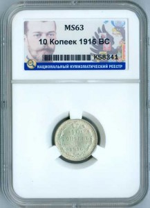 10 kopecks 1916 BC Russia, condition MS63, silver