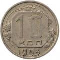 10 копеек 1953 СССР, из обращения