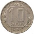10 копеек 1955 СССР, из обращения