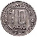 10 kopecks 1949 USSR from circulation
