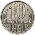 10 kopecks 1991 USSR without the letter, from circulation