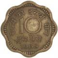 10 пайс 1968 Индия, из обращения