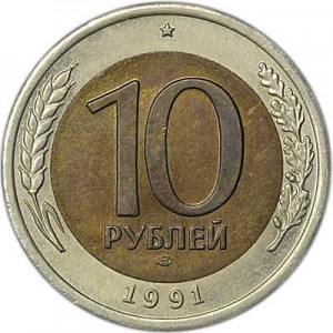 10 roubles 1991 LMD (Leningrad mint), variety of double awns, from circulation