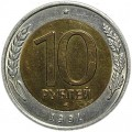 10 roubles 1991 MMD (Moscow mint) - rare, from circulation