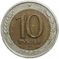 10 roubles 1992 LMD (Leningrad mint), rare year, from circulation