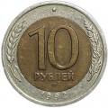 10 рублей 1992 СССР (ГКЧП), редкий год, ЛМД, из обращения
