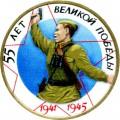 10 рублей 2000 ММД 55 лет Победы (цветная)