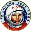 10 roubles 2001 SPMD Gagarin from circulation (colorized)