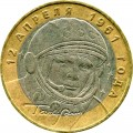 10 roubles 2001 MMD Gagarin - from circulation