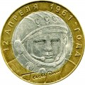 10 roubles 2001 SPMD Gagarin - from circulation