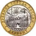 10 рублей 2002 ММД Дербент, отличное состояние