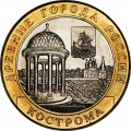 10 рублей 2002 СПМД Кострома, отличное состояние