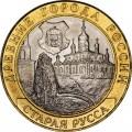 10 рублей 2002 СПМД Старая Русса, отличное состояние