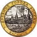 10 roubles 2003 SPMD Kasimov, UNC