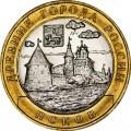 10 рублей 2003 СПМД Псков, отличное состояние