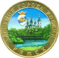 10 rubles 2004 MMD Ryazhsk, from circulation (colorized)
