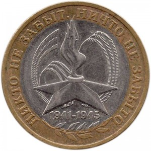 10 rubles 2005 MMD 60 Years Of The Victory, from circulation
