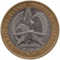 10 roubles 2005 MMD 60 Years Of The Victory, from circulation
