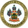 10 rubles 2005 Krasnodar territory MMD (colorized)
