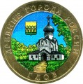 10 rubles 2007 MMD Gdov, from circulation (colorized)