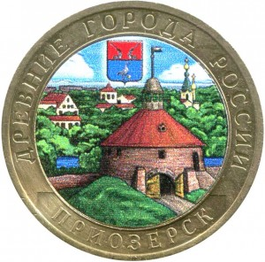 10 rubles 2008 MMD Priozersk from circulation (colorized)