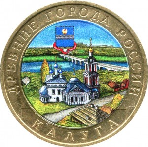 10 rubles 2009 MMD Kaluga from circulation (colorized)