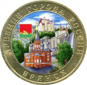 10 rubles 2010 SPMD Bryansk, bimetallic from circulation (colorized)