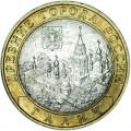 10 рублей 2009 СПМД Галич, отличное состояние