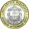 10 рублей 2010 СПМД Ненецкий Автономный Округ - отличное состояние