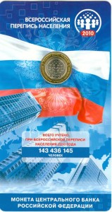 10 rubles 2010 SPMD The census of the population, in the booklet