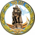 10 roubles 2015 70 Years Of The Victory, Monument to the Liberator Soldier (colorized)