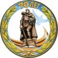 10 рублей 2015 70 лет Победы, Памятник Воину-освободителю (цветная)
