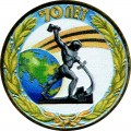 10 рублей 2015 70 лет Победы, Перекуём мечи на орала (цветная)