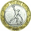 10 roubles 2015 SPMD 70 Years Of The Victory, Beat swords into plowshares, UNC